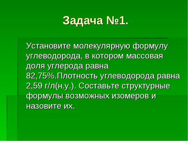 Задача №1. Установите молекулярную формулу углеводорода, в котором массовая д...