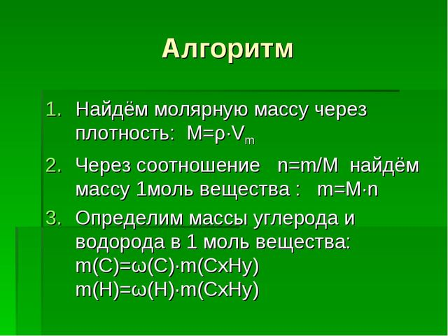 Алгоритм Найдём молярную массу через плотность: М=ρ·Vm Через соотношение n=m/...
