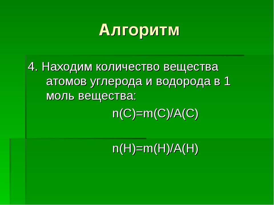 Алгоритм 4. Находим количество вещества атомов углерода и водорода в 1 моль в...