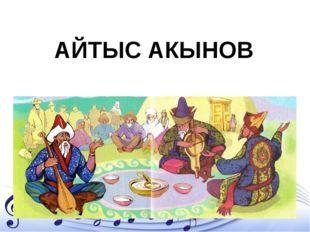 АЙТЫС АКЫНОВ
