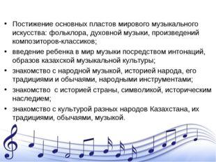 Постижение основных пластов мирового музыкального искусства: фольклора, духов