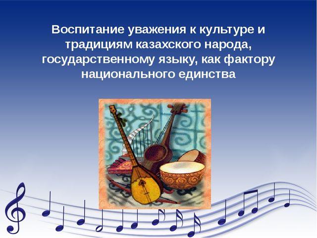 Воспитание уважения к культуре и традициям казахского народа, государственном...
