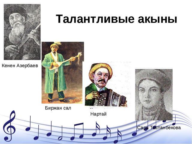 Талантливые акыны Кенен Азербаев Биржан сал Нартай Сара Тастанбекова