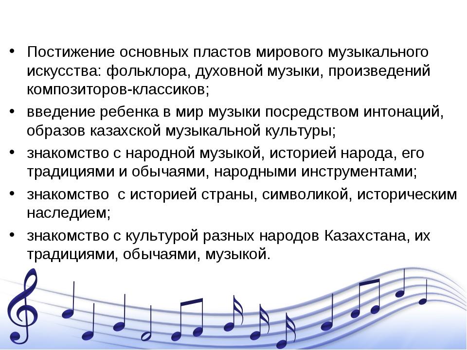 Постижение основных пластов мирового музыкального искусства: фольклора, духов...