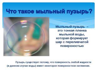 Мыльный пузырь – это тонкая пленка мыльной воды, которая формирует шар с пере