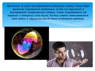 Мыльные пузыри приобретают радужную окрасу благодаря явлению отражения светов