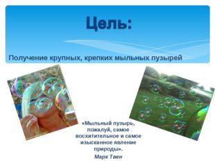 Получение крупных, крепких мыльных пузырей «Мыльный пузырь, пожалуй, самое во