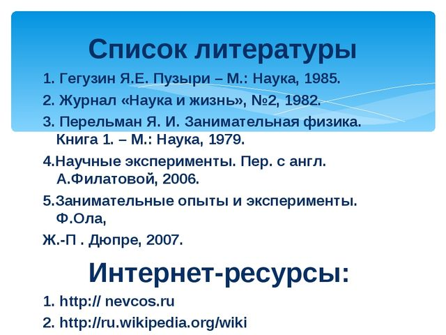 1. Гегузин Я.Е. Пузыри – М.: Наука, 1985. 2. Журнал «Наука и жизнь», №2, 1982...