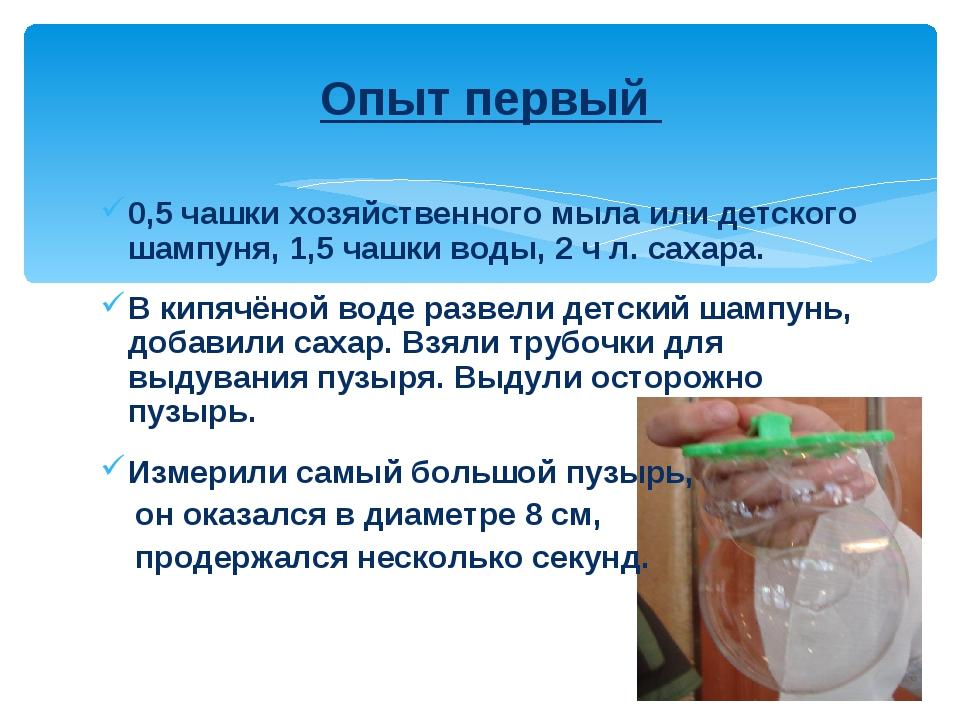 Опыт первый 0,5 чашки хозяйственного мыла или детского шампуня, 1,5 чашки вод...