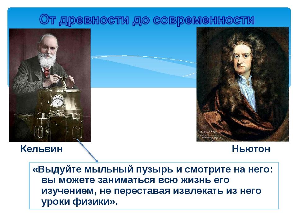 Кельвин Ньютон «Выдуйте мыльный пузырь и смотрите на него: вы можете занимать...