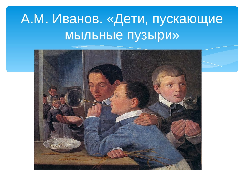А.М. Иванов. «Дети, пускающие мыльные пузыри»