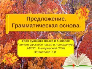 Предложение. Грамматическая основа. Урок русского языка в 5 классе Учитель ру