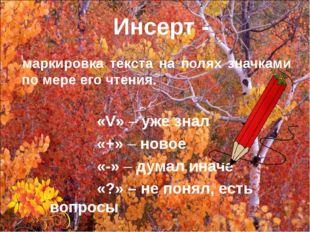 Инсерт - маркировка текста на полях значками по мере его чтения. «V» – уже зн