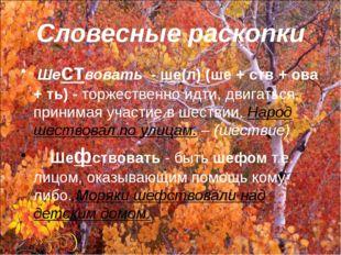 Словесные раскопки Шествовать - ше(л) (ше + ств + ова + ть) - торжественно ид