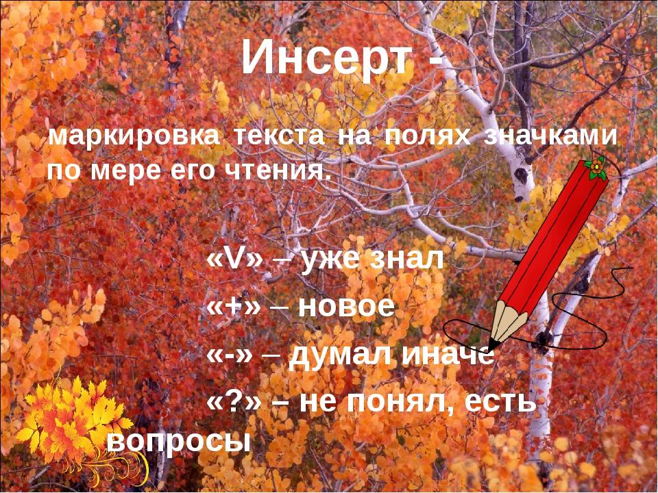 Инсерт - маркировка текста на полях значками по мере его чтения. «V» – уже зн...