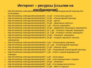 Интернет – ресурсы (ссылки на изображения) http://mashintop.ru/images/templat
