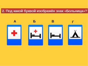 2. Под какой буквой изображён знак «Больница»? А Б В Г