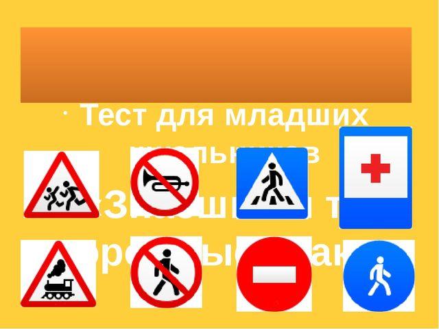 Тест для младших школьников «Знаешь ли ты дорожные знаки»