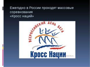 Ежегодно в России проходят массовые соревнования «Кросс наций»
