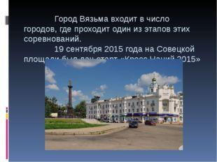 Город Вязьма входит в число городов, где проходит один из этапов этих соревн
