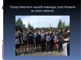 Представители нашей команды участвовали во всех забегах