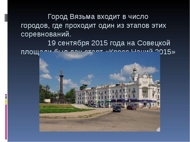 Город Вязьма входит в число городов, где проходит один из этапов этих соревн...