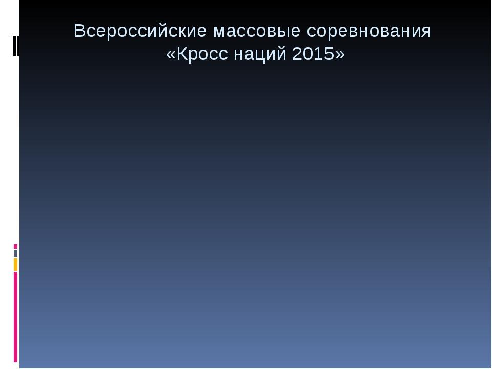 Всероссийские массовые соревнования «Кросс наций 2015»