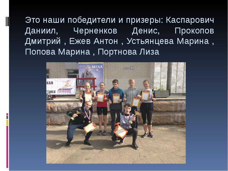 Это наши победители и призеры: Каспарович Даниил, Черненков Денис, Прокопов Д...