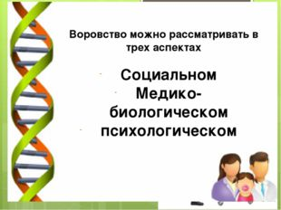 Воровство можно рассматривать в трех аспектах Социальном Медико-биологическом
