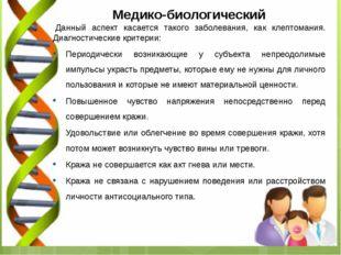 Медико-биологический Данный аспект касается такого заболевания, как клептома