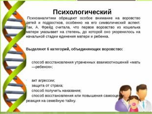 Психологический Психоаналитики обращают особое внимание на воровство детей и