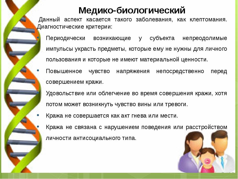 Медико-биологический Данный аспект касается такого заболевания, как клептома...