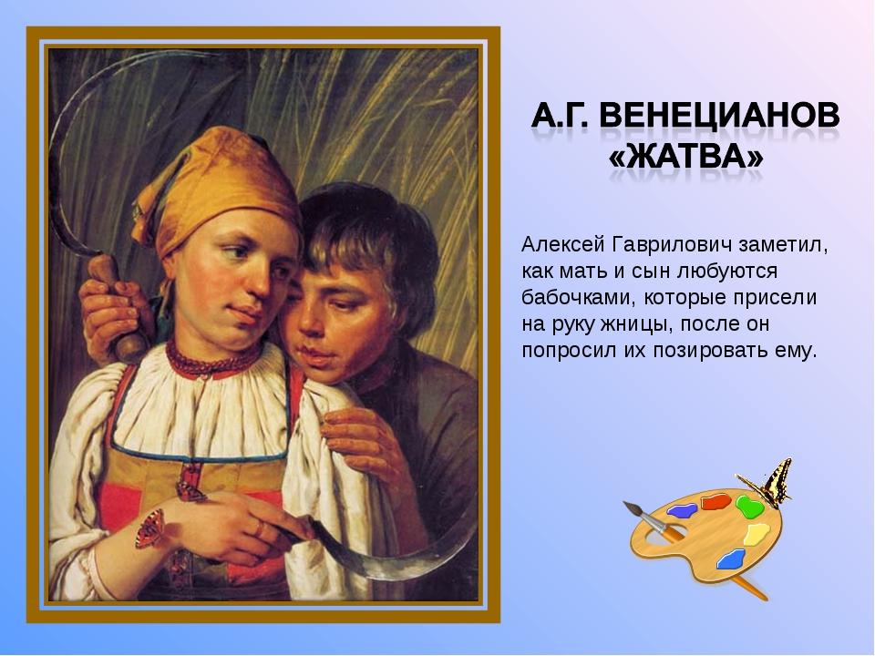Алексей Гаврилович заметил, как мать и сын любуются бабочками, которые присел...
