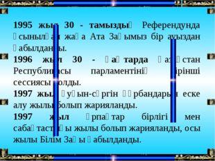 1995 жыл 30 - тамыздың Референдунда ұсынылған жаңа Ата Заңымыз бір ауыздан қ