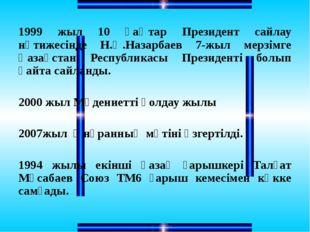 1999 жыл 10 қаңтар Президент сайлау нәтижесінде Н.Ә.Назарбаев 7-жыл мерзімге