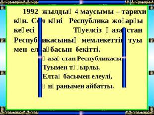 1992 жылдың 4 маусымы – тарихи күн. Сол күні Республика жоғарғы кеңесі Тәуел