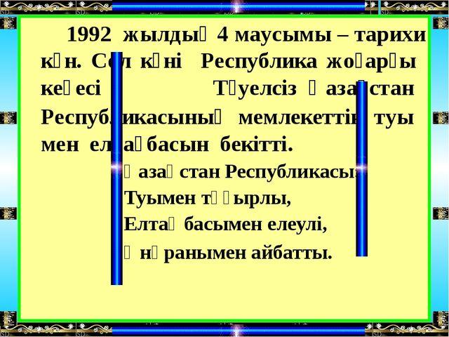 1992 жылдың 4 маусымы – тарихи күн. Сол күні Республика жоғарғы кеңесі Тәуел...