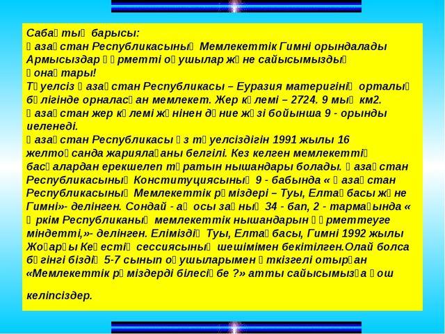 Сабақтың барысы: Қазақстан Республикасының Мемлекеттік Гимні орындалады Армыс...