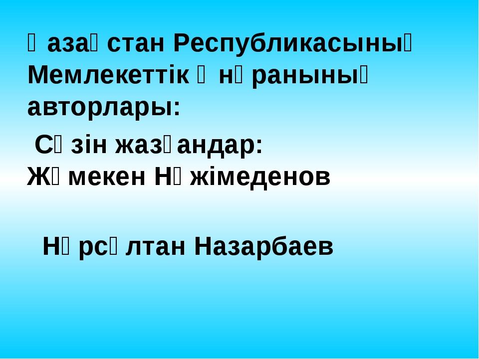 Қазақстан Республикасының Мемлекеттік Әнұранының авторлары: Сөзін жазғандар:...