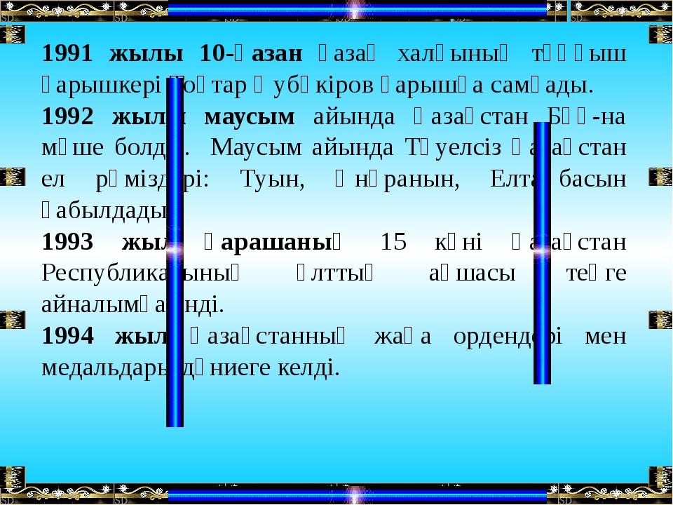 1991 жылы 10-қазан қазақ халқының тұңғыш ғарышкері Тоқтар Әубәкіров ғарышқа...