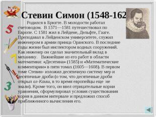Стевин Симон (1548-1620) Родился в Брюгте. В молодости работал счетоводом. В