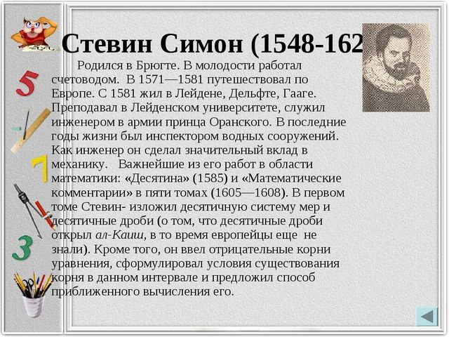 Стевин Симон (1548-1620) Родился в Брюгте. В молодости работал счетоводом. В...
