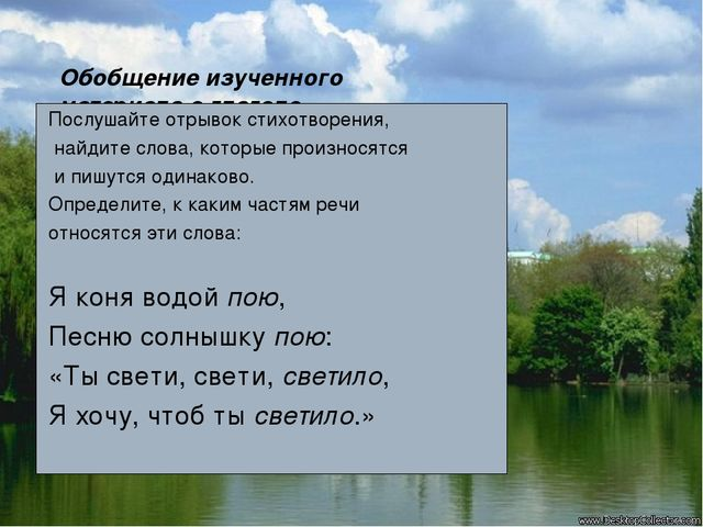 Обобщение изученного материала о глаголе Послушайте отрывок стихотворения, на...