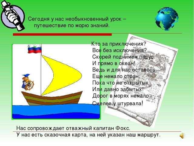 Сегодня у нас необыкновенный урок – путешествие по морю знаний. Нас сопровож...
