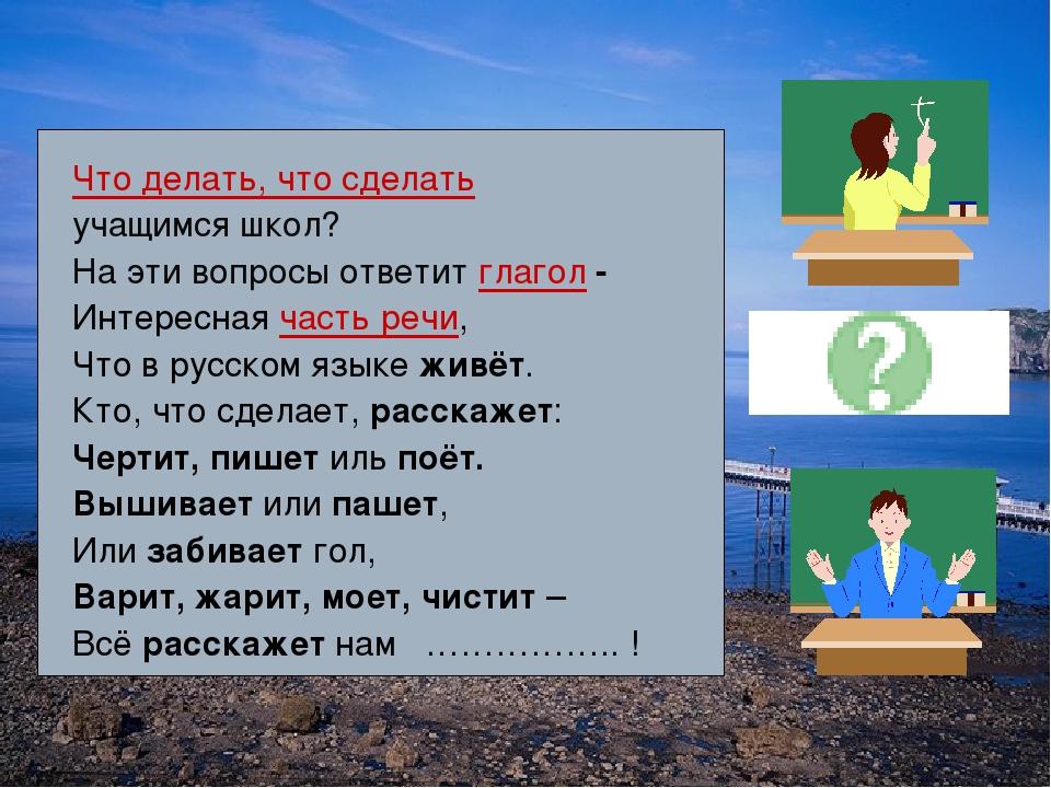 Что делать, что сделать учащимся школ? На эти вопросы ответит глагол - Интере...