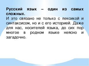 Русский язык – один из самых сложных. И это связано не только с лексикой и си