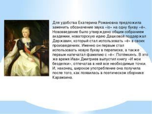 Для удобства Екатерина Романовна предложила заменить обозначение звука «io» н