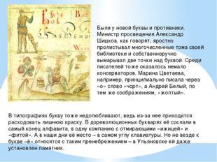 Были у новой буквы и противники. Министр просвещения Александр Шишков, как го