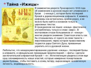 Тайна «Ижицы» В знаменитом декрете Луначарского 1918 года об изменениях в рус