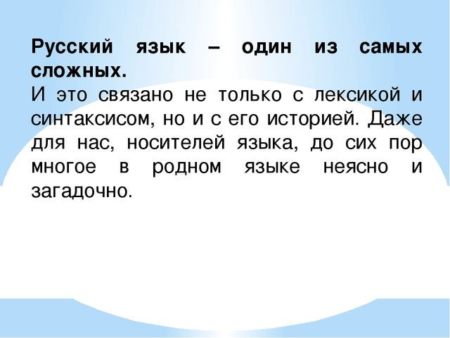Русский язык – один из самых сложных. И это связано не только с лексикой и си...